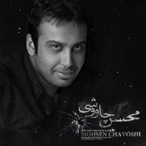 دانلود آهنگ متاسفم از محسن چاوشی