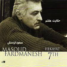 دانلود آلبوم حکایت هفتم از مسعود فردمنش
