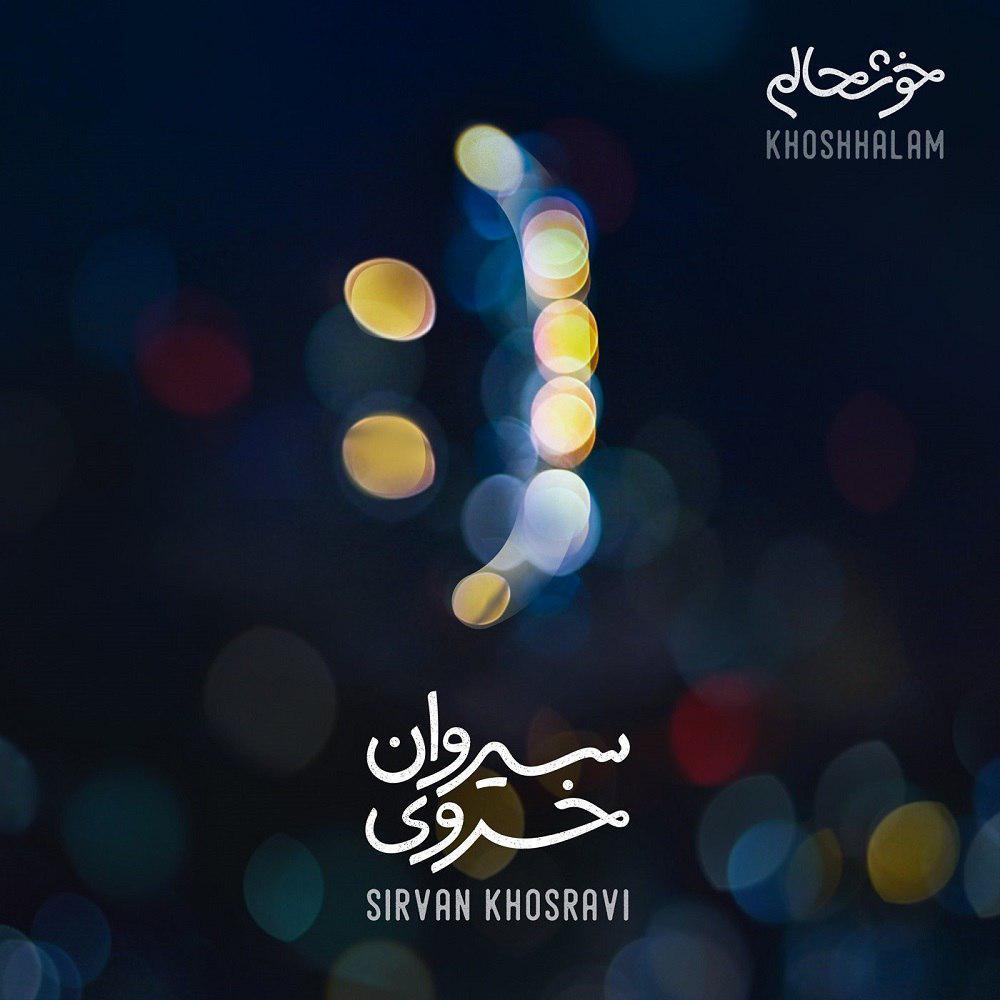 دانلود آهنگ خوشحالم از سیروان خسروی