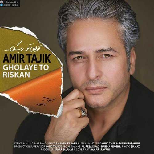 دانلود آهنگ قولای تو ریسکن از امیر تاجیک