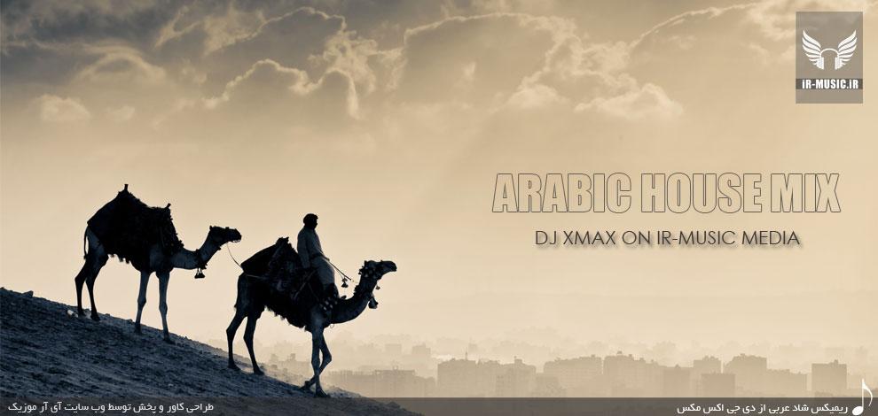 دانلود ریمیکس عربی شاد از دی جی اکس مکس