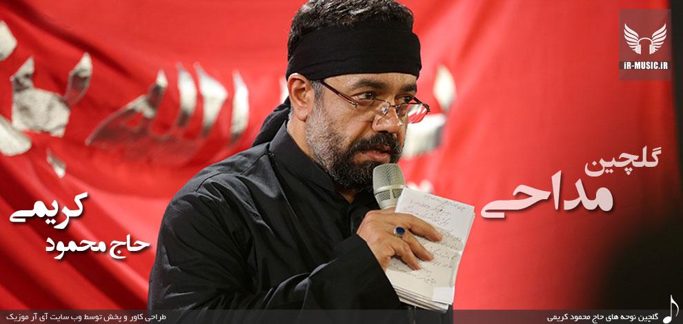دانلود گلچین مداحی های محمود کریمی