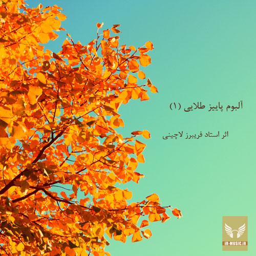 دانلود آلبوم پاییز طلایی 1 از فریبرز لاچینی