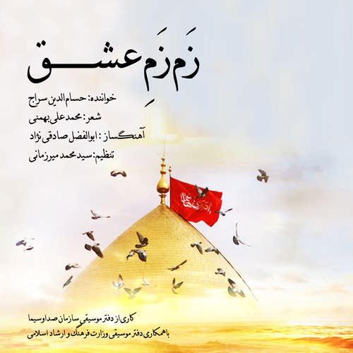 دانلود آهنگ زَم زَمِ عشق از حسام الدین سراج