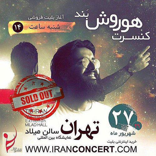 کنسرت هوروش باند در تهران شهریور 96
