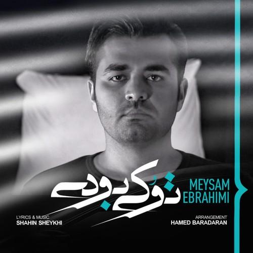 دانلود آهنگ تو کی بودی از میثم ابراهیمی