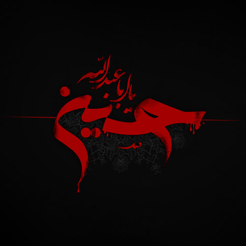 دانلود ریمیکس مداحی محرم ۹۶