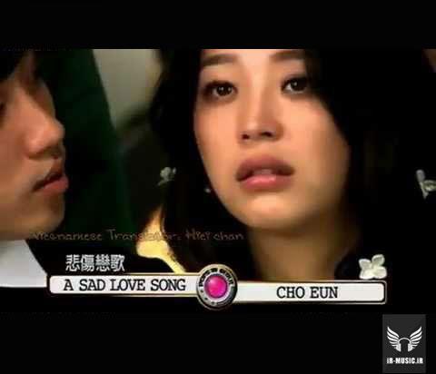 دانلود آهنگ کره ای Sad Love از Jo Eun