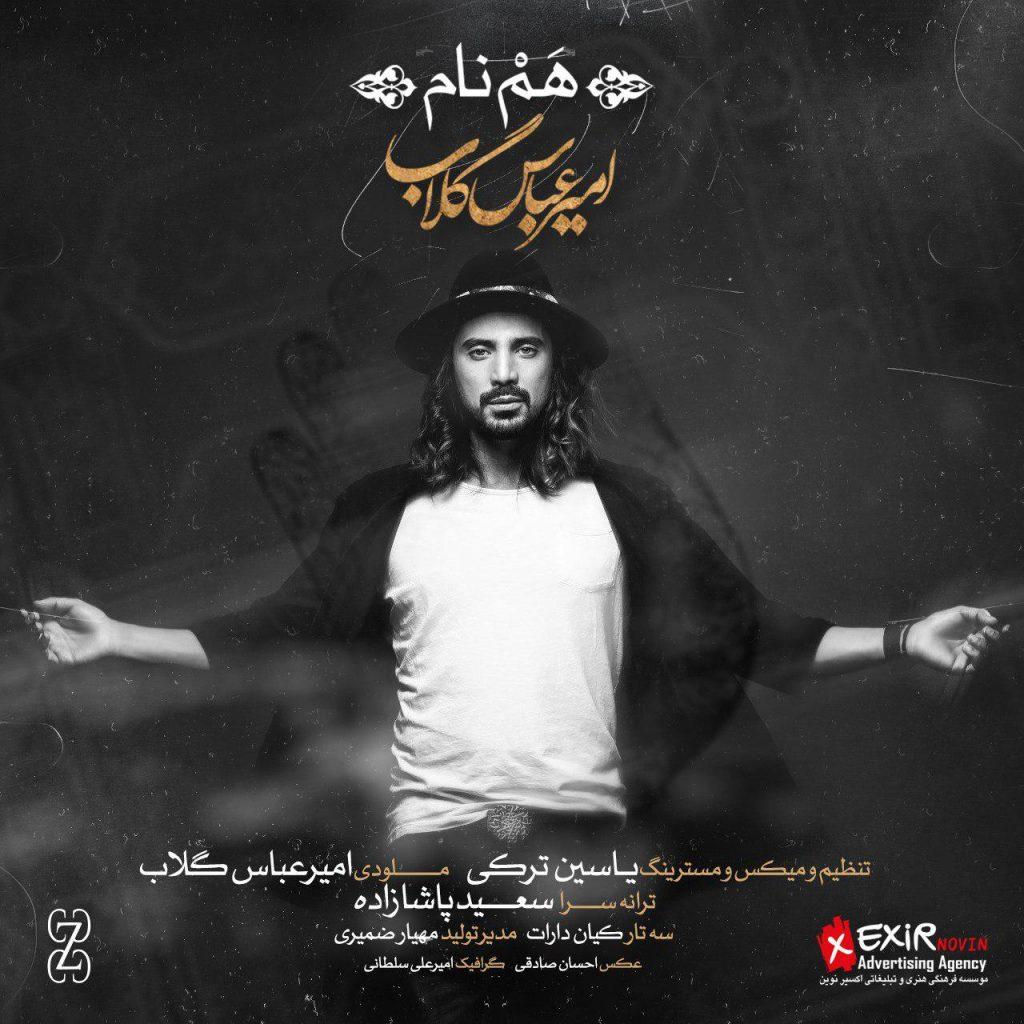 دانلود آهنگ هم نام از امیر عباس گلاب