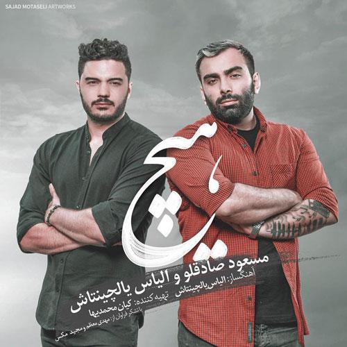 دانلود آهنگ هیچ از مسعود صادقلو و الیاس یالچینتاش