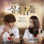 دانلود آهنگ سریال کره ای وارثان