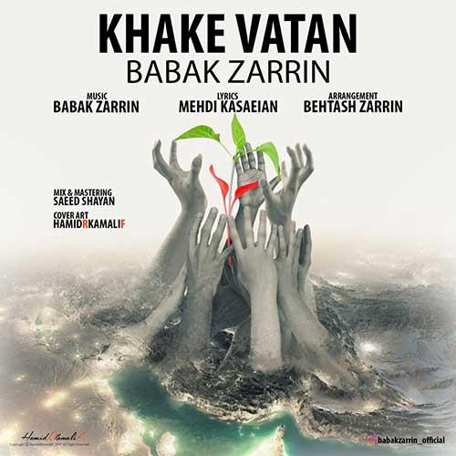 دانلود آهنگ خاک وطن از بابک زرین