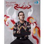 دانلود آلبوم درهم از رضا یزدانی