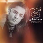 دانلود آهنگ فرشته زمینی از حامد هاکان