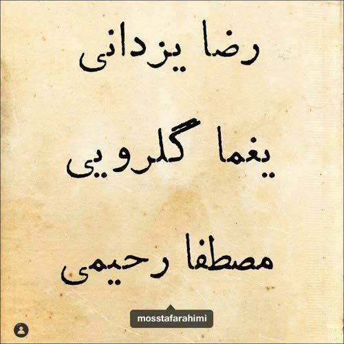 دانلود آهنگ کوچه ملی از مصطفی رحیمی و رضا یزدانی و یغما گلرویی
