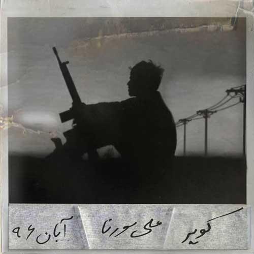 دانلود مجموعه کوتاه کویر از علی سورنا