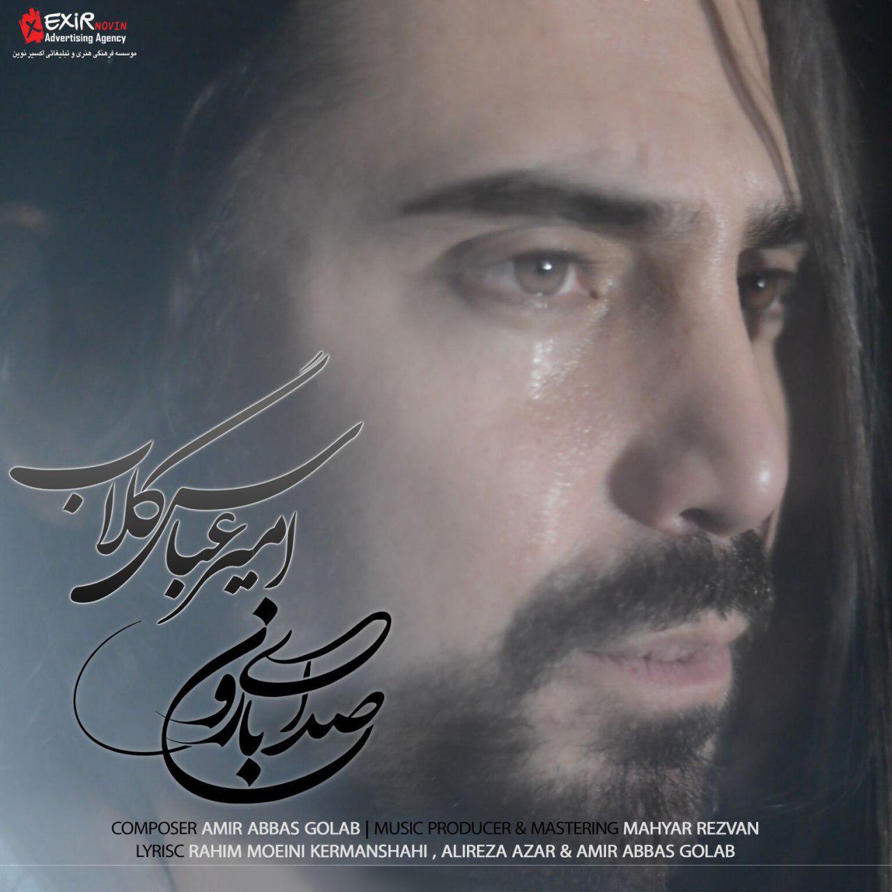 دانلود آهنگ صدای بارون از امیر عباس گلاب