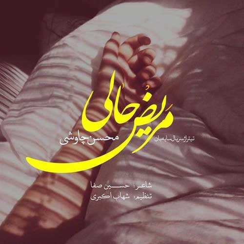 دانلود آهنگ مریض حالی از محسن چاوشی