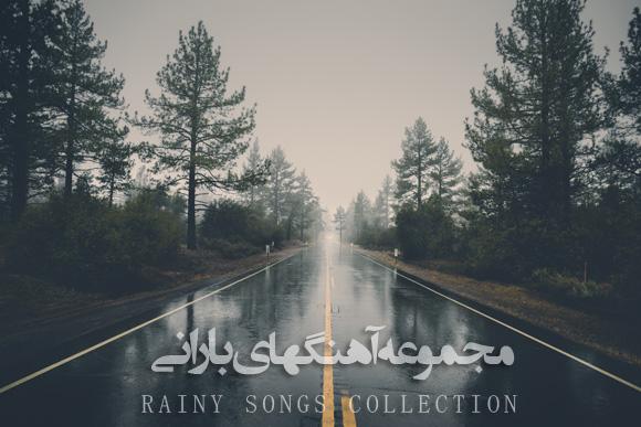 مجموعه آهنگ های با موضوع بارون