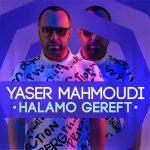 دانلود آهنگ حالمو گرفت از یاسر محمودی