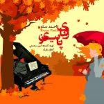 دانلود آهنگ رویای پاییزی از احمد سلو