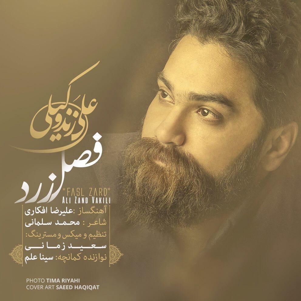 دانلود آهنگ فصل زرد از علی زند وکیلی
