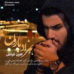 دانلود آهنگ همزاد بارون از امین فیاض