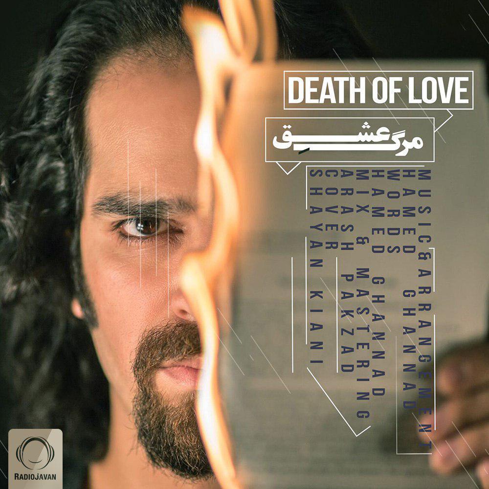 دانلود آهنگ مرگ عشق از حامد قناد