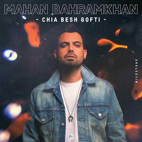 دانلود آهنگ چیا بش گفتی از ماهان بهرام خان