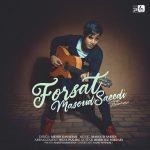 دانلود آهنگ فرصت از مسعود سعیدی