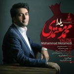 دانلود ورژن جدید آهنگ یلدا از محمد معتمدی