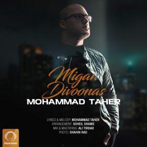 دانلود آهنگ میگن دیوونس از محمد طاهر