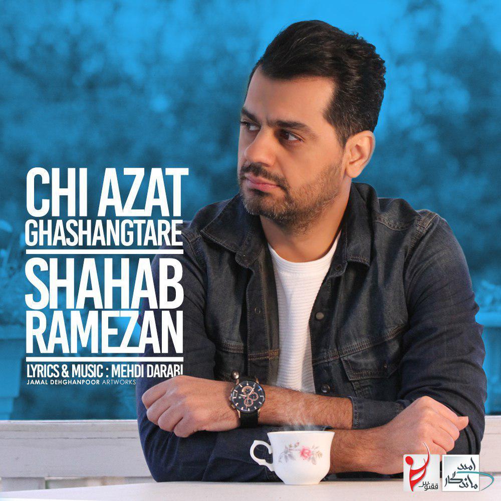دانلود آهنگ چی ازت قشنگ تره از شهاب رمضان