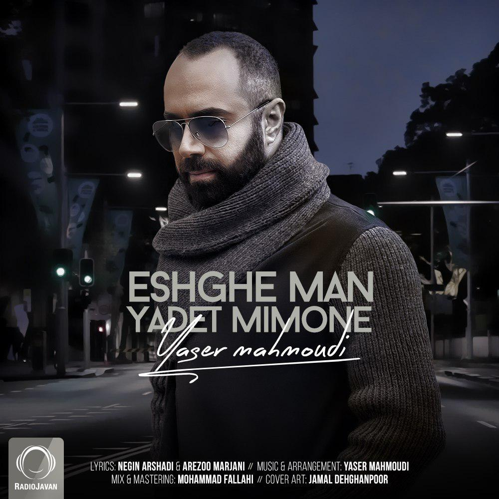 دانلود آهنگ عشق من یادت میمونه از یاسر محمودی