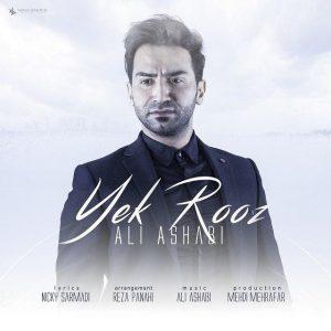 دانلود آهنگ یک روز از علی اصحابی