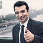 دانلود آهنگ عربی احساسی فی حضنک از ایهاب توفیق