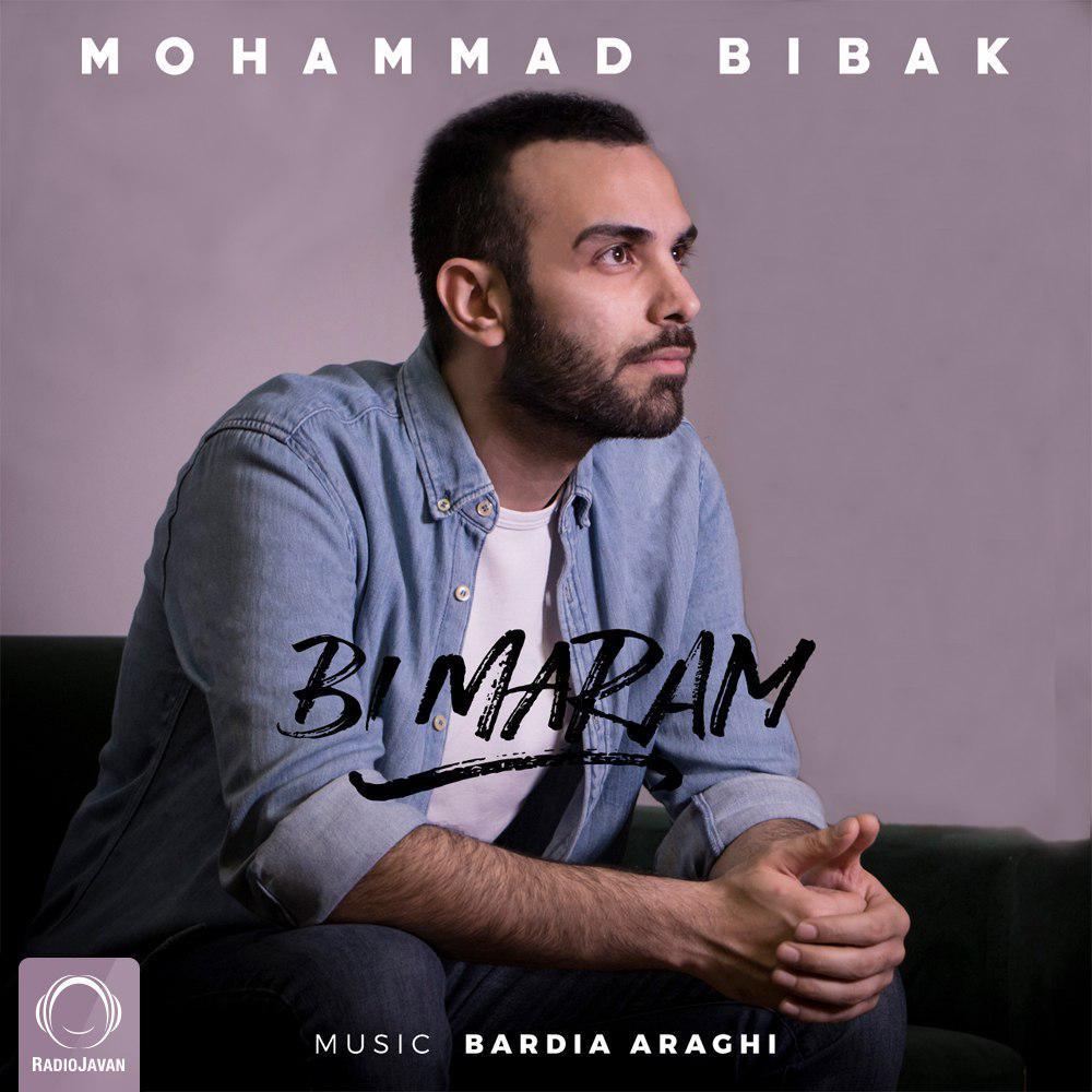 دانلود آهنگ بی مرام از محمد بی باک