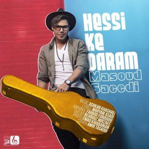 دانلود آهنگ حسی که دارم از مسعود سعیدی