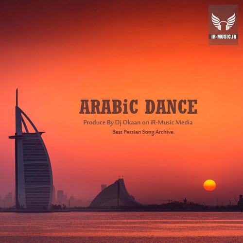 دانلود ریمیکس شاد عربی از دی جی اوکان