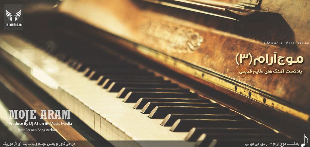 دانلود ریمیکس آهنگ های ملایم قدیمی – موج آرام (۳)