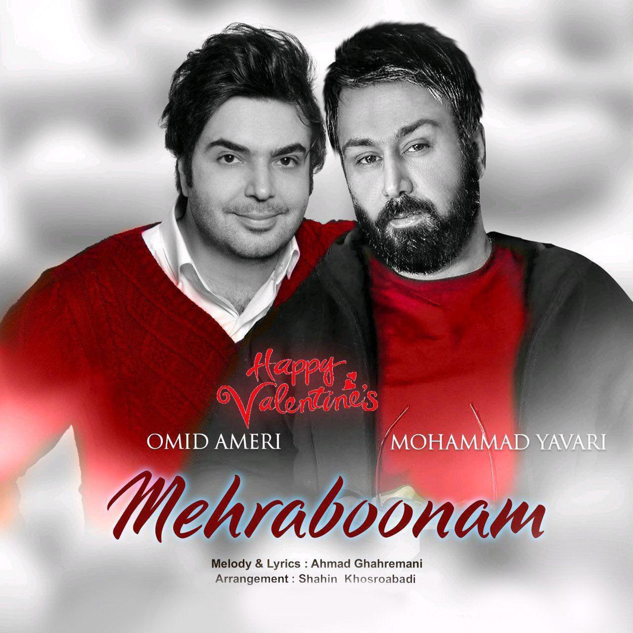 دانلود آهنگ مهربونم از امید عامری و محمد یاوری