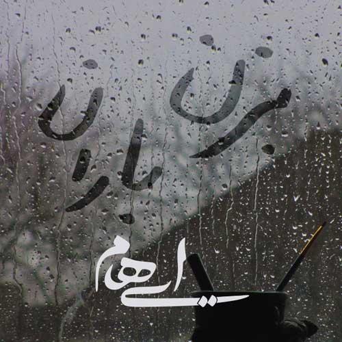 دانلود آهنگ بزن باران از ایهام