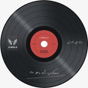 دانلود ریمیکس شاد آهنگ های دهه 80 از دی جی ای تی