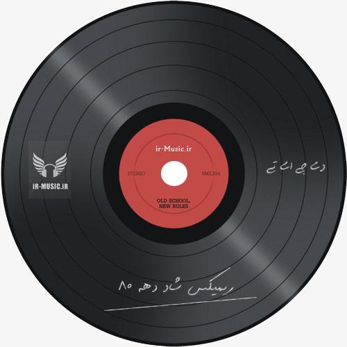 دانلود ریمیکس شاد آهنگ های دهه ۸۰ از دی جی ای تی