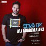 دانلود آهنگ واسه تو از علی عبدالمالکی