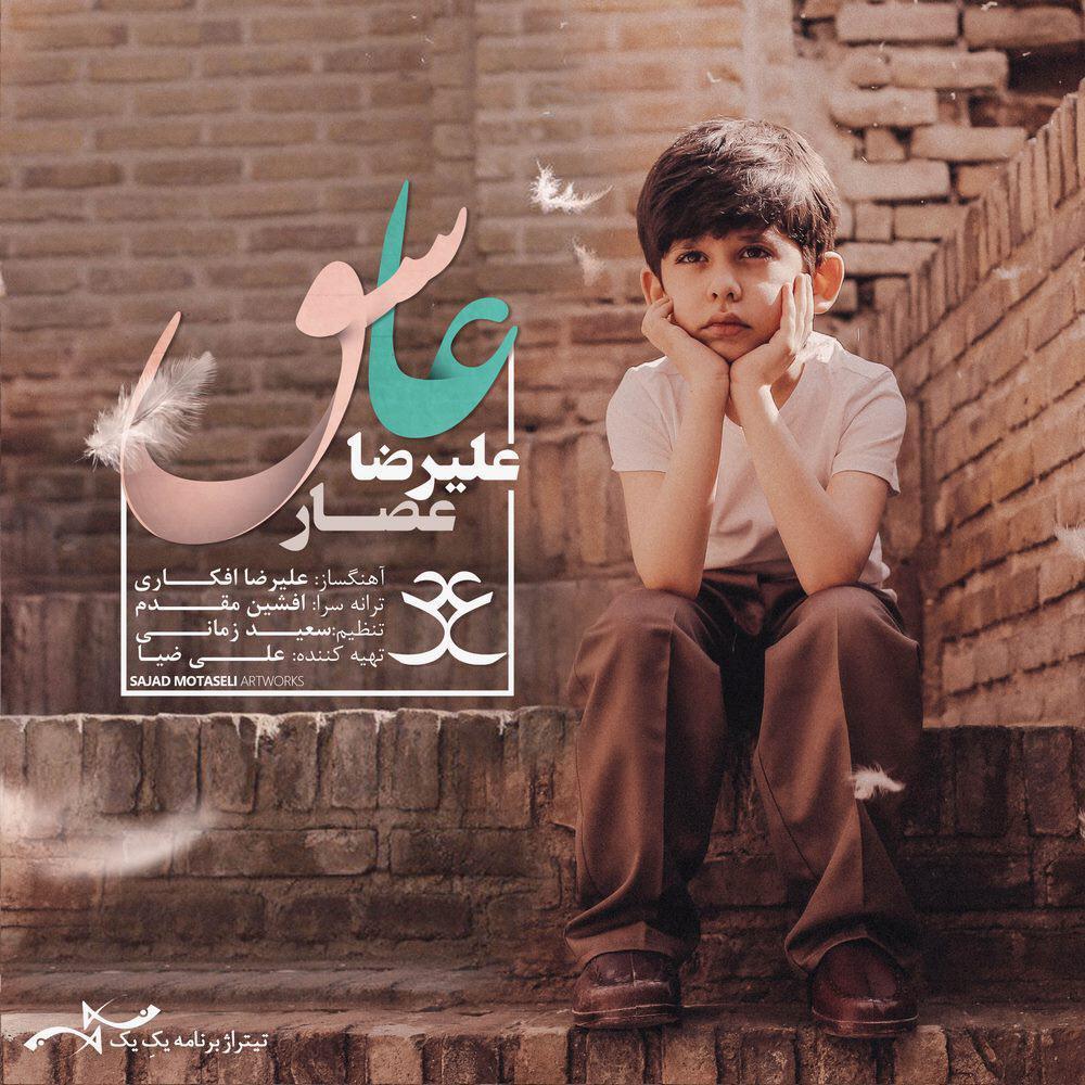 دانلود آهنگ عاشق از علیرضا عصار