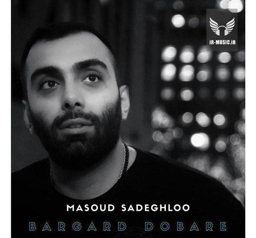 دانلود آهنگ برگرد دوباره از مسعود صادقلو