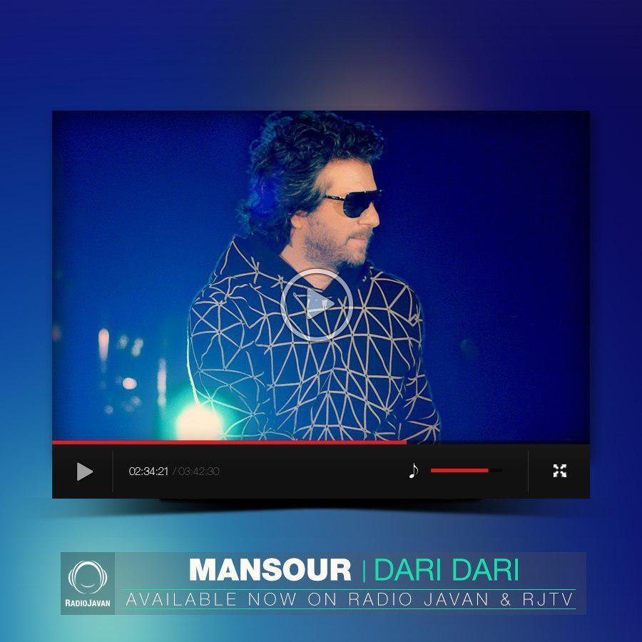 دانلود آهنگ داری داری از منصور