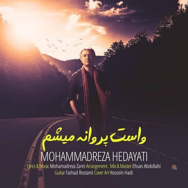 دانلود آهنگ واست پروانه میشم از محمد رضا هدایتی