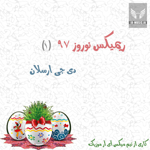 دانلود ریمیکس شاد نوروز ۹۷ از دی جی ارسلان